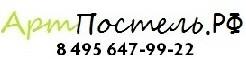 Артпостель интернет магазин постельного белья в Москве